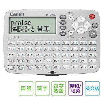 生活日用品 Canon(キャノン) 電子辞書 ワードタンク IDP-700G