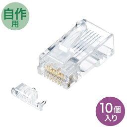 PC・携帯 関連 サンワサプライ カテゴリ6A RJ-45コネクタ(単線用) 10個入 ADT-6ARJ-10 おすすめ 送料無料