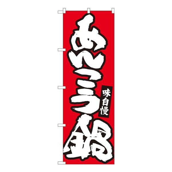 のぼり あんこう鍋 赤地白字 W600×H1800mm 84483人気 商品 送料無料 父の日 日用雑貨