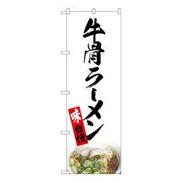 あると便利 日用品 Nのぼり 牛骨ラーメン 白 NAD W600×H1800mm 82724 おすすめ 送料無料