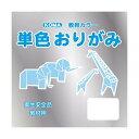 教材用にオススメのシンプルな単色おりがみです。 生産国:日本 商品サイズ:24cm×24cm セット内容:50枚入り×5セット