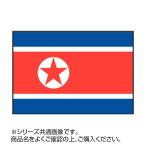 世界の国旗 万国旗 朝鮮民主主義人民共和国 140×210cmおすすめ 送料無料 誕生日 便利雑貨 日用品