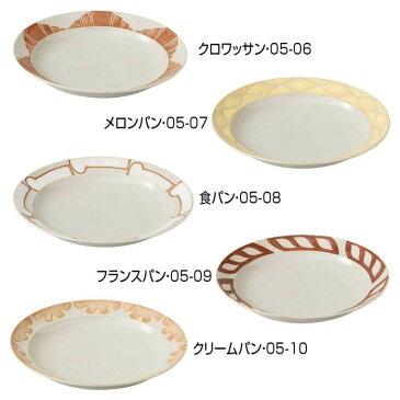 あると便利 日用品 浜陶 波佐見焼 はさみベーカリー プレート(L) フランスパン・05-09