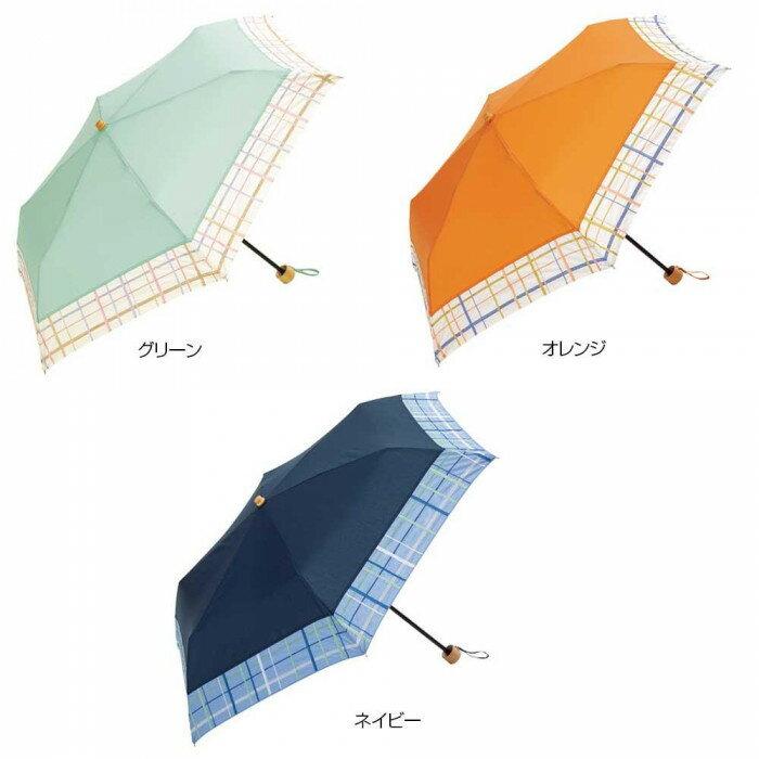 折傘 晴雨兼用 47cm チェック刺繍 ミニ BE-09975 グリーンオススメ 送料無料 生活 雑貨 通販