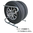オリジナル タイヤラック Mサイズ AMEX-C05M人気 お得な送料無料 おすすめ 流行 生活 雑貨