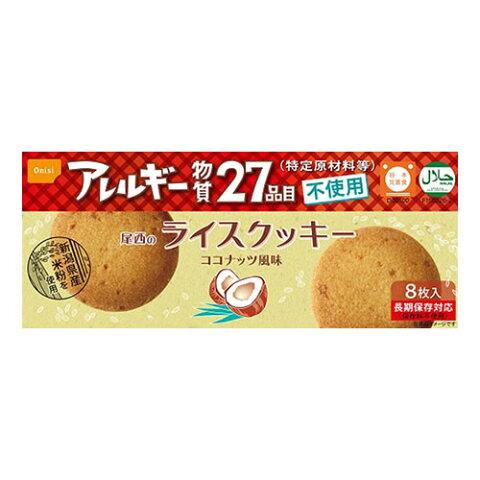 尾西のライスクッキー アレルギー対応食品 長期保存食 1箱8枚入り×48箱人気 お得な送料無料 おすすめ 流行 生活 雑貨