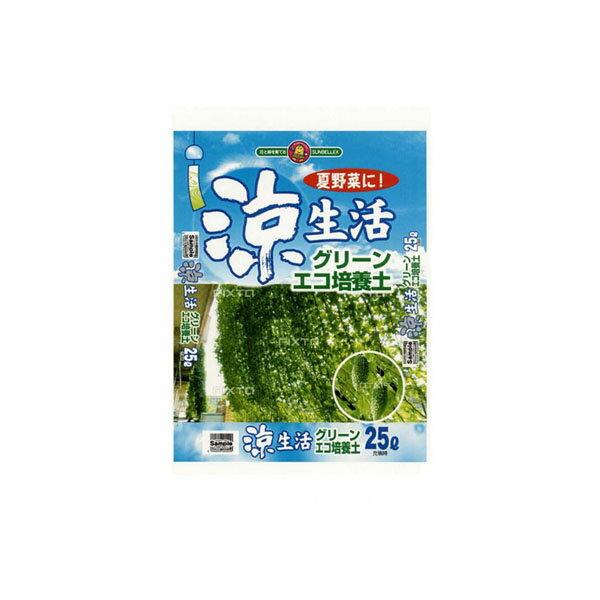 SUNBELLEX 涼生活 グリーンカーテンエコ培養土 25L×6袋お得 な全国一律 送料無料 日用品 便利 ユニーク