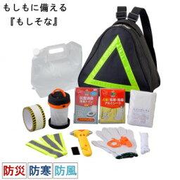 車に常備して頂ければ、万一の際や災害時に役立つアイテムを、夜間でも見つけ易い反射テープ付バッグにセットしています。 生産国:中国 素材・材質:バッグ本体:ポリエステル反射テープ:ポリ塩化ビニル