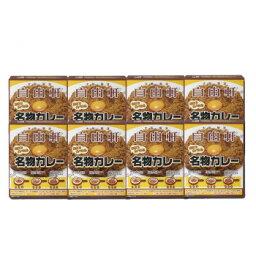 惣菜・レトルト関連 大阪・難波 自由軒 名物カレーセット 200g 8箱入 JMK-50 オススメ 送料無料