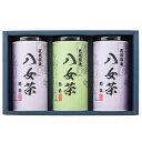 軽食品関連 八女茶ギフト SGY-50 7046-069 おすすめ 送料無料 美味しい