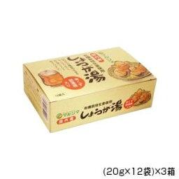 お取り寄せグルメ 食べ物 純正食品マルシマ 生姜湯(有機生姜使用) (20g×12袋)×3箱 5507 お得 な全国一律 送料無料