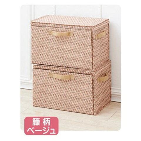 整理用品 整理箱 2個set 整理箱2個set 籐柄 カラー:ベージュ