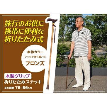 折り畳み杖 携帯に便利な 便利 木製グリップ折りたたみステッキ ブロンズ