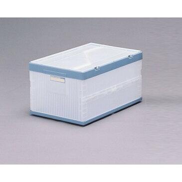蓋付き 収納ボックス 内容物をホコリから守る 便利 フタ付おりたたみコンテナ クリア/ブルー 53L