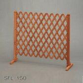 木製フェンス 使用しない時は、コンパクト に収納できます 便利 暮らし スタンド付伸縮ラティス 【単品販売】ブラウン SFL-150