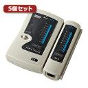 便利雑貨 【5個セット】 LANケーブルテスター LAN-TST3ZX5
