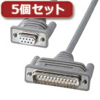 PCアクセサリー 関連商品 【5個セット】 サンワサプライ RS-232Cケーブル(モデム・TA・周辺機器・3m) KRS-413XF3KX5