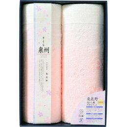 泉佐野すかし織りタオルケット2P L2196069