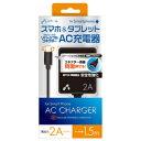 スマートフォン・タブレット 関連商品 エアージェイ AC充電器2A F...