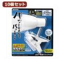 照明器具関連 【10個セット】 乾電池式LEDクリップライト Y07C...