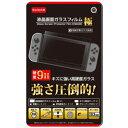 周辺機器 Switch 関連 液晶画面ガラスフィルム 極(Switch...