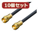 【10個セット】 アンテナ 4Cケーブル 10.0m +L型+中継 F4-1000X10