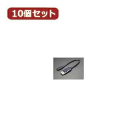 【10個セット】 Display Port→mini Display Port DPA-DPMB/CA20X10お得 な全国一律 送料無料 日用品 便利 ユニーク
