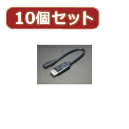 【10個セット】 Display Port→mini Display Port DPA-DPMB/CA20X10お得 な 送料無料 人気 トレンド 雑貨 おしゃれ