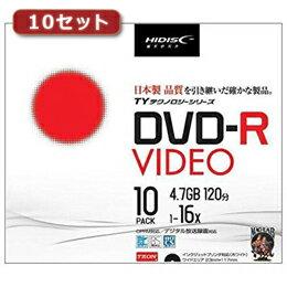 日用品 便利 ユニーク 10セットHI DISC DVD-R(録画用)高品質 10枚入 TYDR12JCP10SCX10