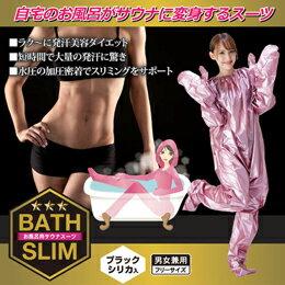お役立ちグッズ お風呂用サウナスーツ BATH SLIM 811621