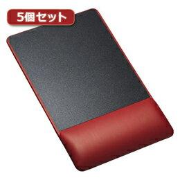 生活関連グッズ 5個セットサンワサプライ リストレスト付きマウスパッド(レザー調素材、高さ標準、レッド) MPD-GELPNRX5 マウスパッド PCアクセサリー 関連マウスパッド パソコン周辺機器 パソ
