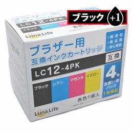 パソコン関連 ワールドビジネスサプライ Luna Life ブラザー用 互換インクカートリッジ LC12-4PK ブラック1本おまけ付き 5本パック LN BR12/4P BK+1