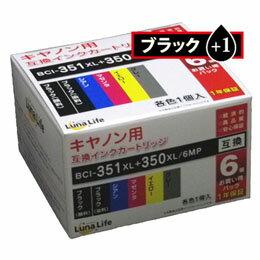 日用品 ワールドビジネスサプライ 【Luna Life】 キヤノン用 互換インクカートリッジ BCI-351XL+350XL/6MP 350ブラック1本おまけ付き 7本パック