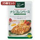 食品 関連 麻布タカノ 〜カフェ飯シ〜 ナシゴレンベース35個セット AZB1016X35