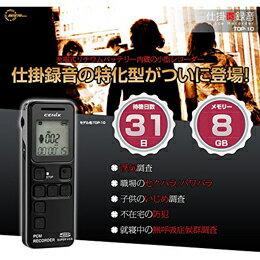 ICレコーダー 仕掛け録音ボイスレコーダー TOP-10:創造生活館