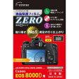 カメラ関連製品 デジタルカメラ用液晶保護フィルムZERO Canon EOS 8000D専用 E-7338