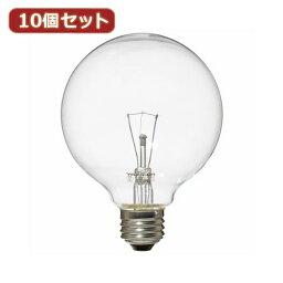電化製品関連 YAZAWA 10個セット ボール電球60W形クリア GC100V57W95X10 おすすめ 送料無料
