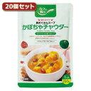 食品関連 麻布タカノ 〜カフェ飯シ〜具だくさんスープ かぼちゃチャウダー20個セット AZB0924X20 おすすめ 無料