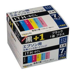 便利グッズ アイデア商品 エプソン用 ITH-6CL 互換インクカートリッジ ブラック1本おまけ付き7本セット 人気 お得な送料無料 おすすめ
