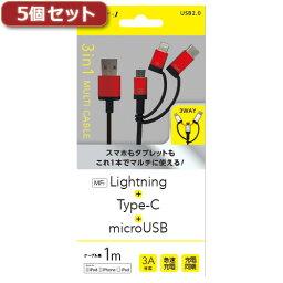 iPhone関連 【5個セット】 3in1マルチケーブル(micro+Type-C+Lightning) RD UKJ-LMC100RDX5 オススメ 送料無料