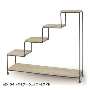飾り棚 卓上ラック インテリア 4ステアーシェルフ/ホワイト