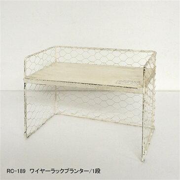 ガーデニング 雑貨 プランターラック アンティーク風 ワイヤーラックプランター/1段