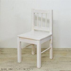 フラワーラック ガーデン 園芸 ミニチェアー 木製ミニチェアー/ホワイト/M