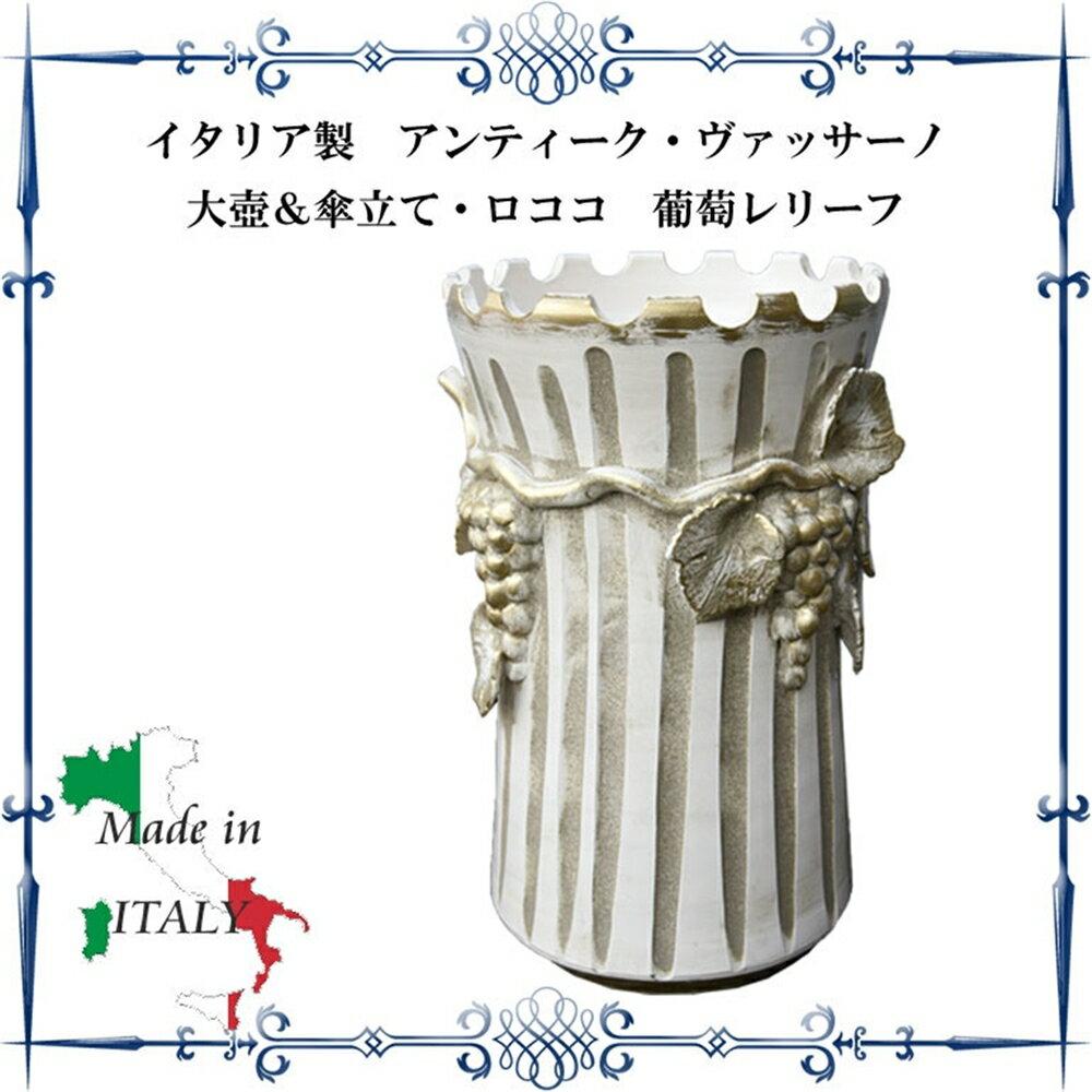 花瓶 壺 熟練職人による、ハンドメイド イタリア製 アンティーク・ヴァッサーノ大壺/傘立てロココ 葡萄レリーフ:創造生活館