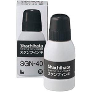 (まとめ買い)シャチハタ補充インキ小SGN-40-K黒【×10セット】