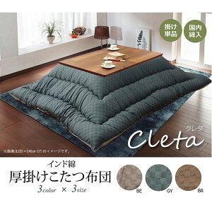 インテリア・家具インド綿こたつ厚掛け布団単品『クレタ』ブラウン205×245cm