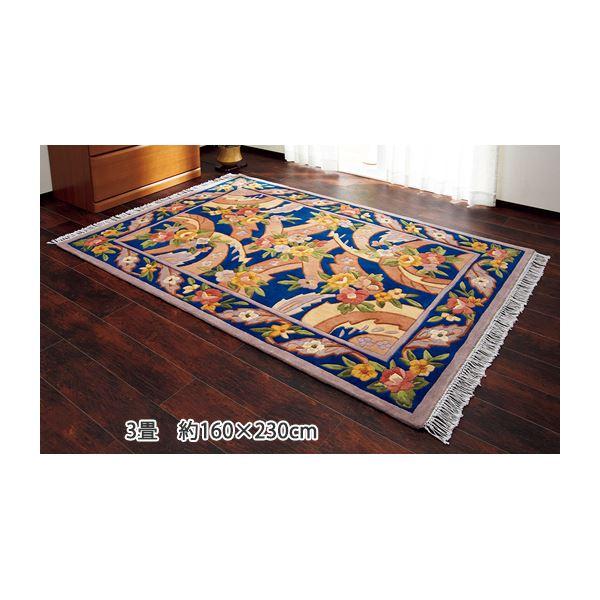 ウール100%天津フックカーペット 2: 3畳 約160×230cm ブルー:創造生活館