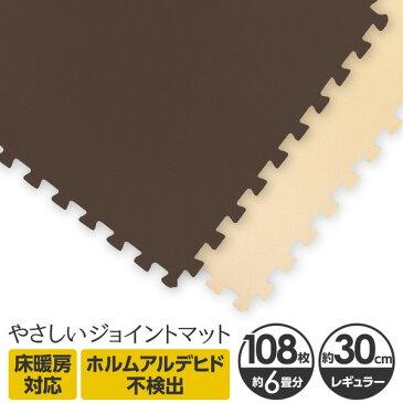 やさしいジョイントマット 約6畳本体 レギュラーサイズ ブラウン×ベージュ