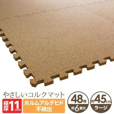 生活用品・インテリア・雑貨 やさしいコルクマット 約6畳本体 ラージサイズ(45cm×45cm 大判) ジョイントマット