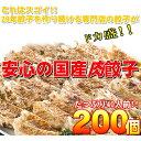 フード・ドリンク・スイーツ 【ワケあり】安心の国産餃子200個!!40人前!!